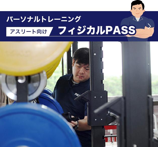 フィジカルPASS