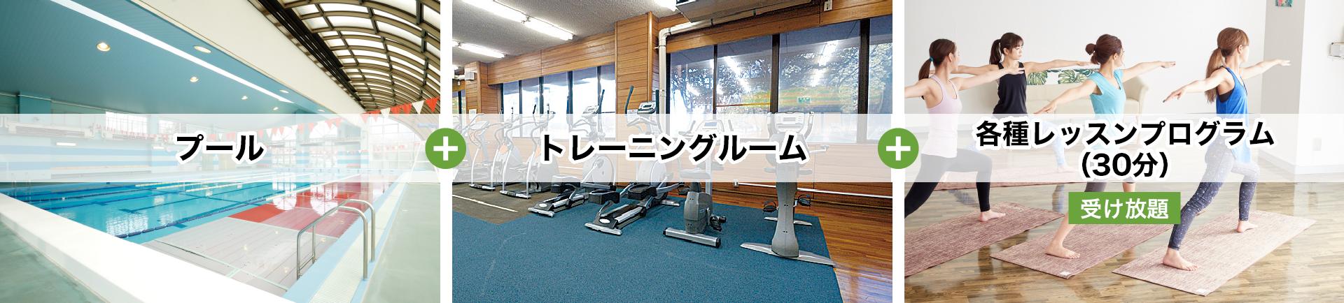 プール、トレーニングルーム、各種レッスンプログラム